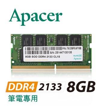 【8G】Apacer DDR4 2133 筆電用記憶體