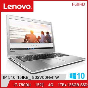 【混碟款】LENOVO IdeaPad 510 Ci7 940MX獨顯筆電