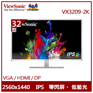【32型】ViewSonic QHD LED液晶顯示器