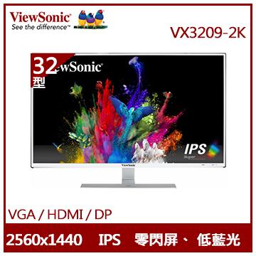 32型螢幕免萬