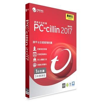 PC-cillin 2017 標準一年一台版-專案包