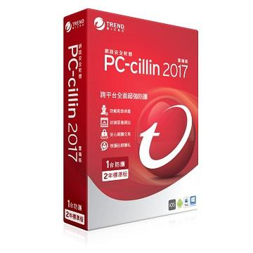 PC-cillin 2017 二年一台防護版