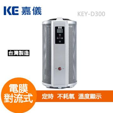 嘉儀電膜對流電暖器