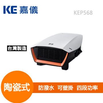 嘉儀陶瓷電暖器