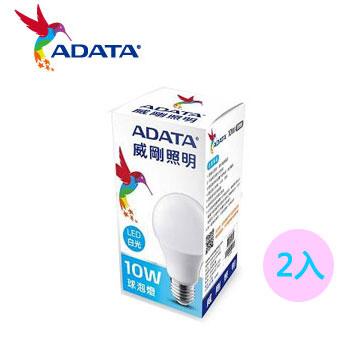 ADATA 威剛10W大角度LED球泡燈-白光-2入