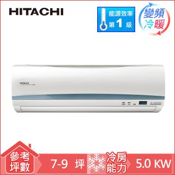 日立旗艦型1對1變頻冷暖空調RAS-50HK