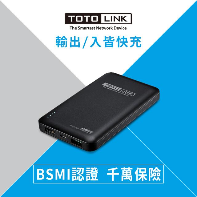 【10000mAh】TOTOLINK 超薄快充行動電源-黑