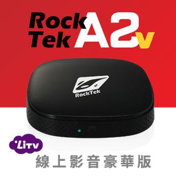 RockTek 4K四核心智慧電視盒+LiTV半年