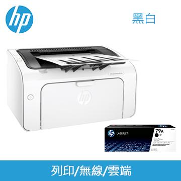 【8入】HP 79A 碳粉匣+LASERJET PRO M12W 黑白雷射印表機