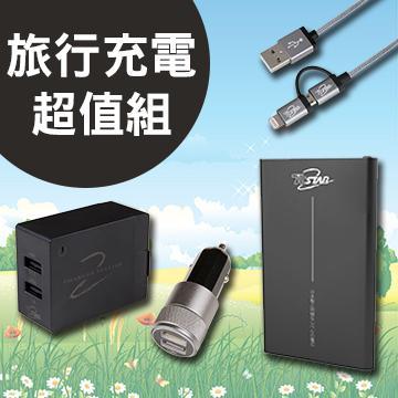 TCSTAR 旅行充電超值組-黑