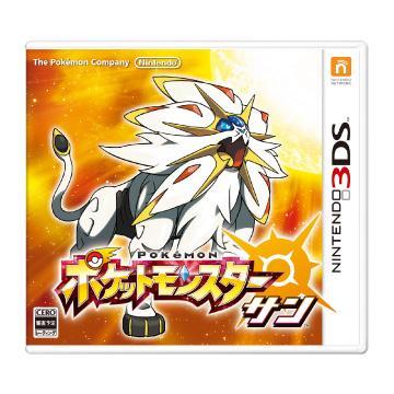3DS 精靈寶可夢 太陽(日文主機專用)