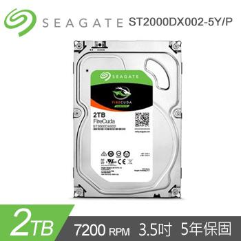 【2TB】Seagate FireCuda 3.5吋 SSHD 固態混合碟