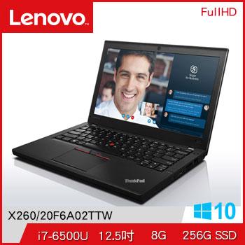LENOVO ThinkPad X260 Ci7 256G-SSD 筆記型電腦