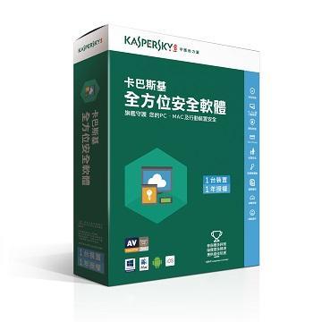 卡巴斯基 2017 全方位安全軟體/1台1年