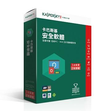 卡巴斯基 2017 安全軟體/3台2年