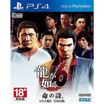 PS4 人中之龍 6 生命詩篇 亞中版