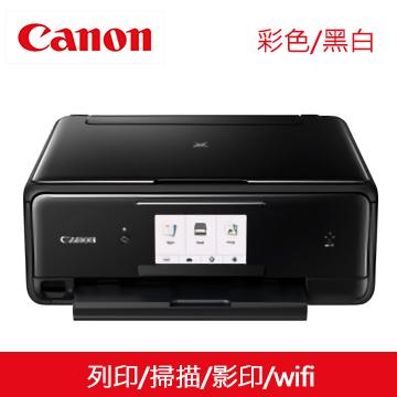 Canon PIXMA TS8070無線相片複合機(黑)
