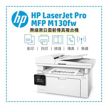 HP PRO MFP M130FW無線雷射傳真複合機