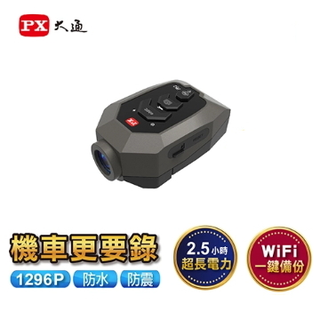 【內建Wi-Fi】大通 B52X 機車/單車跨界記錄器