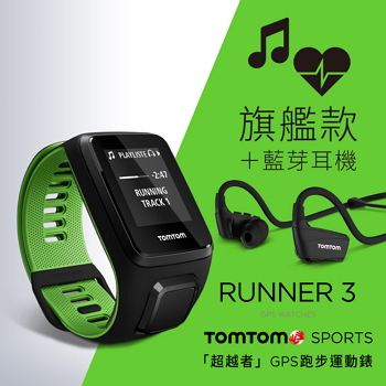 【L】TOMTOM RUNNER3 旗艦款+耳機
