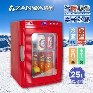 ZANWA晶華 冷熱兩用電子行動冰箱/冷藏箱