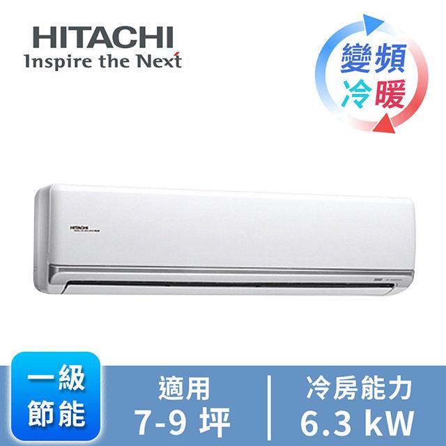 日立頂級型1對1變頻冷暖空調RAS-63NK