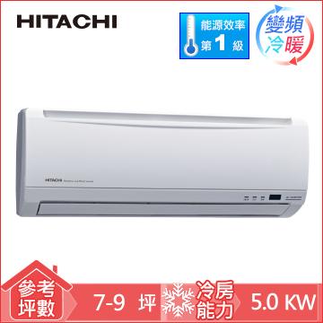 日立精品型1對1變頻冷暖空調RAS-50YK