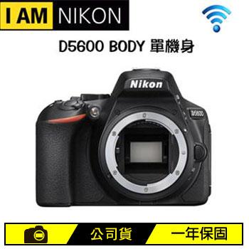 NIKON D5600 數位單眼相機 BODY