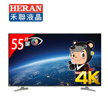 HERAN 55型4K LED智慧聯網液晶顯示器
