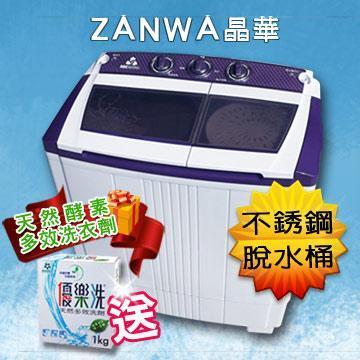 ZANWA晶華 5.2KG節能雙槽洗滌機