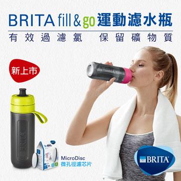 德國BRITA FILL&GO運動濾水瓶(綠色)