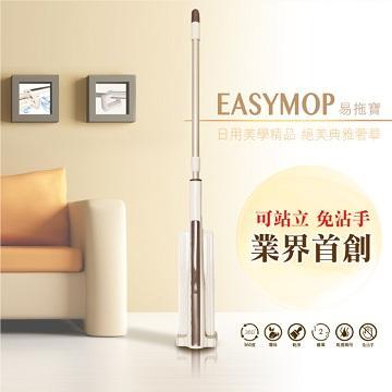 易拖寶EasyMop 360度免沾手乾濕平板拖把
