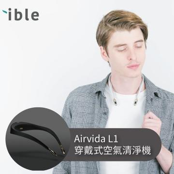 Airvida頸掛式負離子空氣清淨機(個人隨身)
