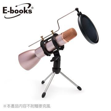 E-books N37 專業防噴網麥克風通用支架