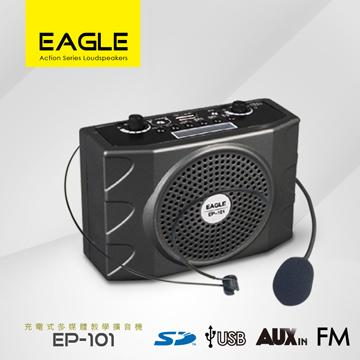 【EAGLE】充電式多媒體教學擴音機