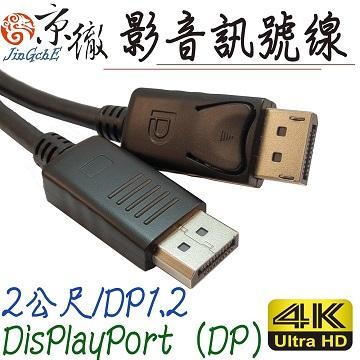 Jing Displayport公對公傳輸線-2M