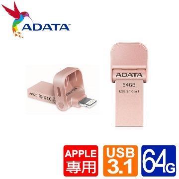 威剛 AI920 64G(玫瑰金)蘋果專用隨身碟