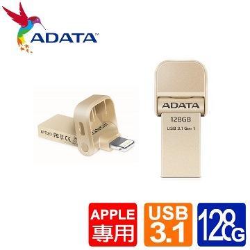 威剛 AI920 128G(金)蘋果專用隨身碟