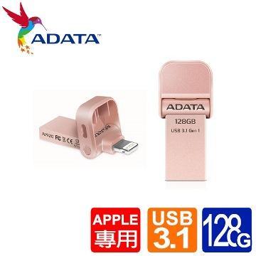 威剛 AI920 128G(玫瑰金)蘋果專用隨身碟