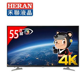 HERAN 55型4K 智慧聯網顯示器