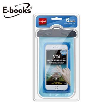 E-books N36 鎖扣式智慧手機防水保護袋-藍