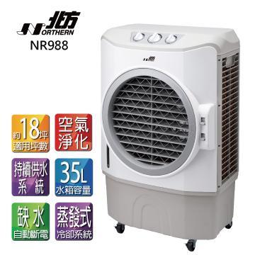 北方35L移動式冷卻器