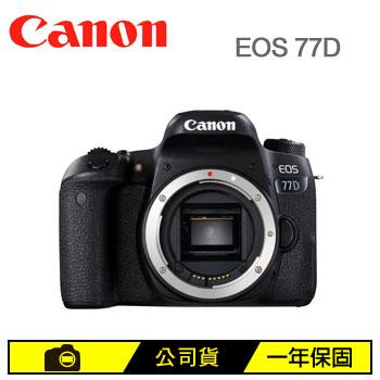 Canon EOS 77D數位單眼相機(BODY)