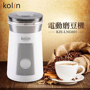 歌林 電動咖啡磨豆機