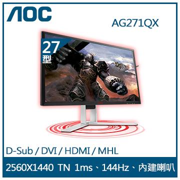 【27型】AOC 四介面電競顯示器