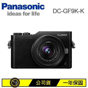 Panasonic GF9K可交換式鏡頭相機(黑色)
