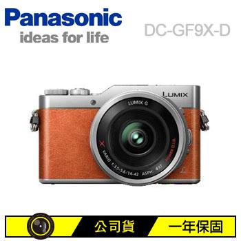 Panasonic GF9X可交換式鏡頭相機(橘色)
