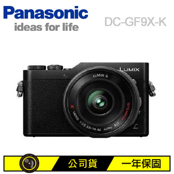 Panasonic GF9X可交換式鏡頭相機(黑色)