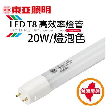 東亞20W T8 LED高效率燈管-燈泡色