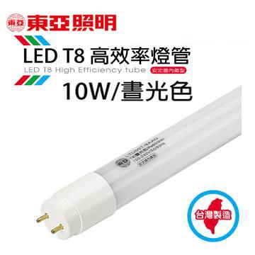 東亞10W T8 LED高效率燈管-晝光色